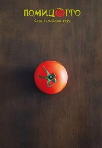 pomidorro 1