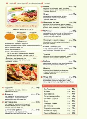 меню помидорро сент 2014_принт-03