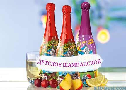detskoe_shampanskoe